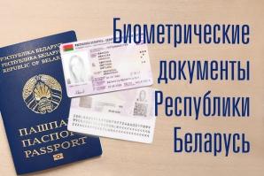 biometricheskiy_pasport